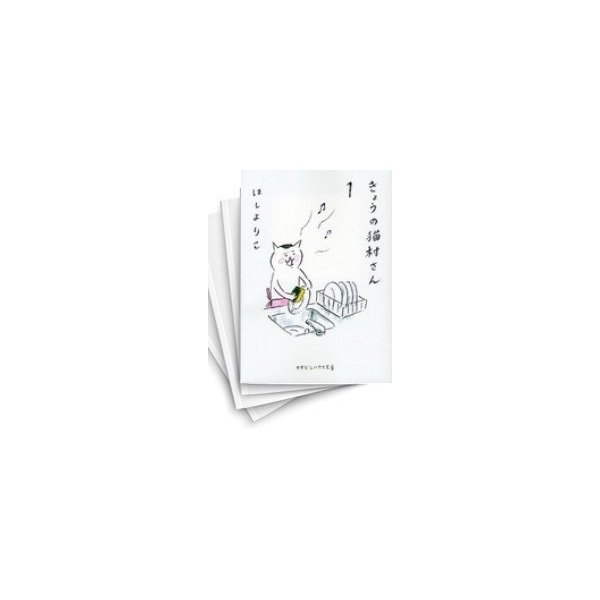 【中古】きょうの猫村さん [文庫版] (1-7巻) 全巻セット コンディション(良い)