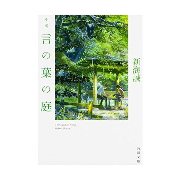 【新品】【ライトノベル】小説 言の葉の庭 (全1冊)