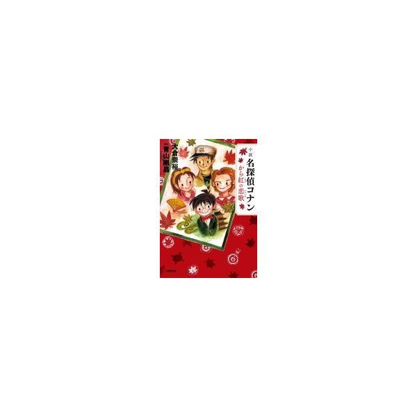 【新品】【ライトノベル】小説 名探偵コナン から紅の恋歌 (全1冊)
