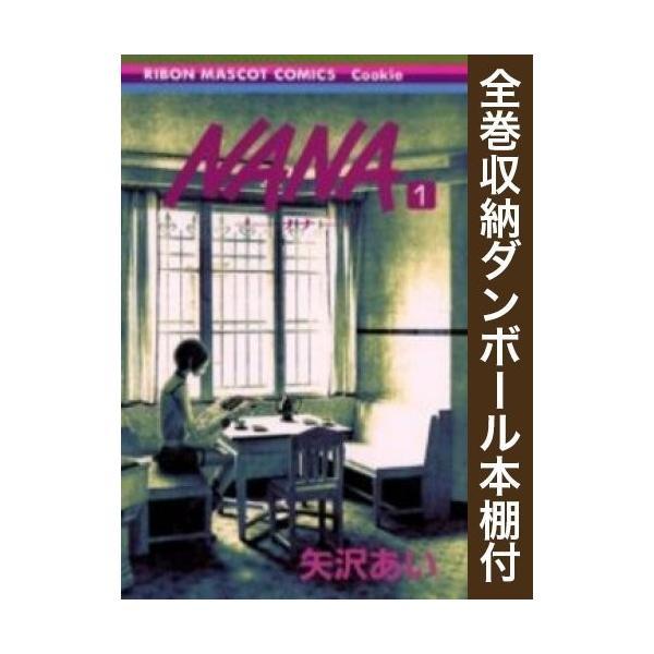 【新品】【全巻収納ダンボール本棚付】NANA ナナ (1-21巻 全巻) 全巻セット
