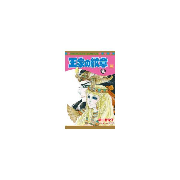 王家の紋章 新刊