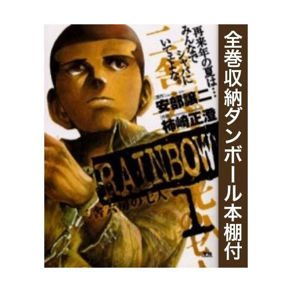 【新品】【全巻収納ダンボール本棚付】RAINBOW -二舎六房の七人- (1-22巻 全巻) 全巻セット