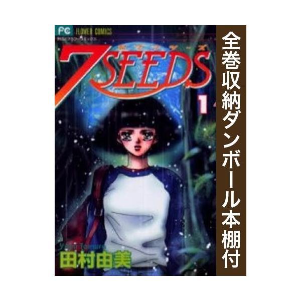 【新品】【全巻収納ダンボール本棚付】7SEEDS セブンシーズ (1-35巻 全巻) 全巻セット