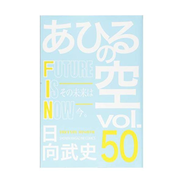 【新品】【全巻収納ダンボール本棚付】あひるの空セット(全51冊) 全巻セット