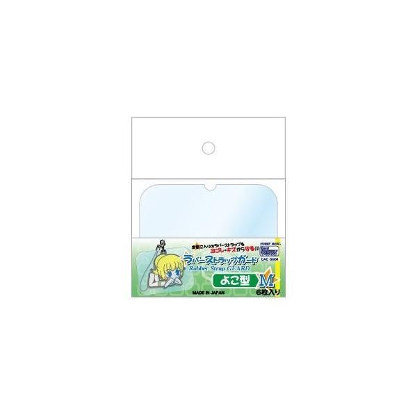 ラバーストラップガード 横型 M (6枚入り) / 漫画全巻ドットコム
