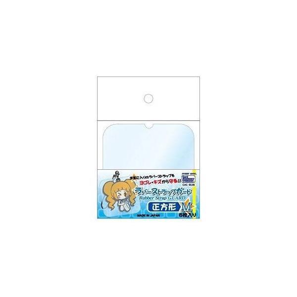 ラバーストラップガード 正方形 M (6枚入り) / 漫画全巻ドットコム
