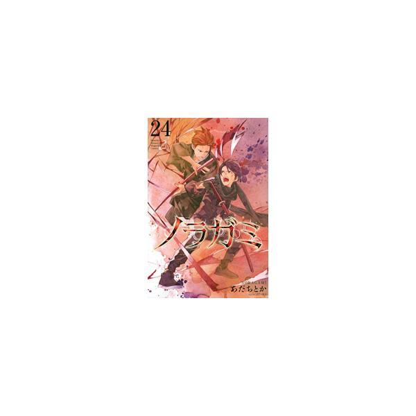 【新品】【全巻収納ダンボール本棚付】ノラガミ (1-24巻 最新刊) 全巻セット