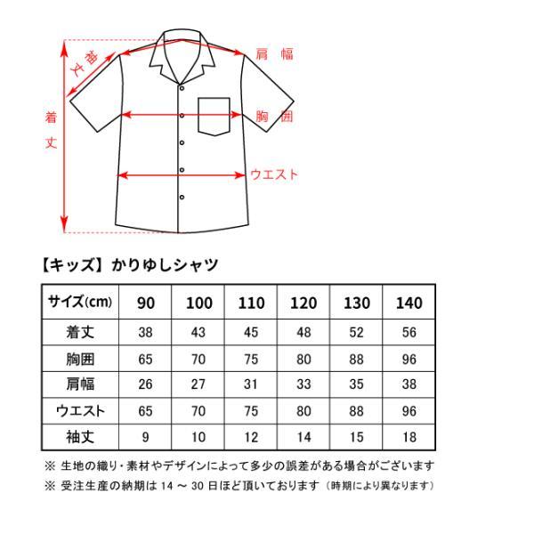 かりゆしウェア(沖縄アロハシャツ)キッズ MANGO シャーベットモンステラ 90cm~110cm|mangoplus|05