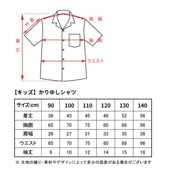 120cm~140cm キッズかりゆしウェア(沖縄アロハシャツ)ハイビー総柄 MANGO|mangoplus|10
