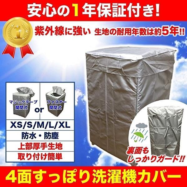 洗濯機カバー屋外防水4面すっぽり厚手1年保証取付簡単マジックテープorファスナー紫外線に強い改良版シルバーコーティングXS,S,