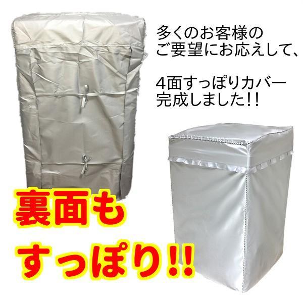 洗濯機カバー 1年保証 屋外 防水 厚手 高耐候性 紫外線に強い シルバーコーティング|mangrove-store|02