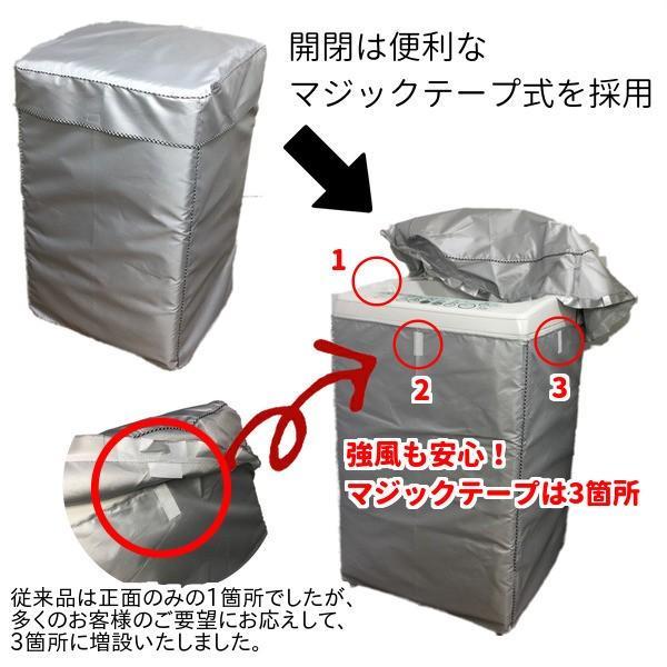 洗濯機カバー 1年保証 屋外 防水 厚手 高耐候性 紫外線に強い シルバーコーティング|mangrove-store|04