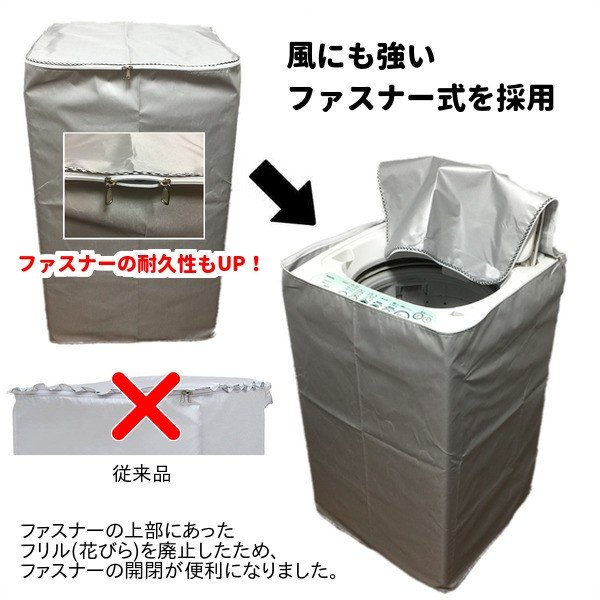洗濯機カバー 1年保証 屋外 防水 厚手 高耐候性 紫外線に強い シルバーコーティング|mangrove-store|05