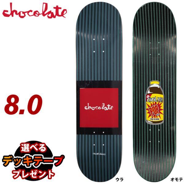 スケボー デッキ単品 スケートボード Chocolate チョコレート ALVAREZ POP SECRET 8.0
