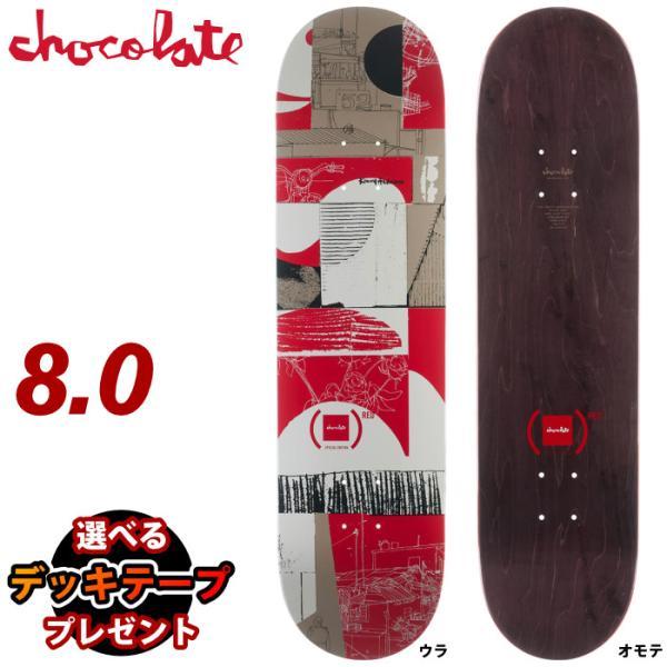 スケボー デッキ単品 スケートボード Chocolate チョコレート ANDERSON RED LIMITED EDITION 8.0