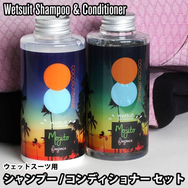 ウェットシャンプー コンディショナー セット COCOSUNSHINE ココサンシャイン Wetsuit Shampoo Conditioner ウェットスーツシャンプー ソフナー