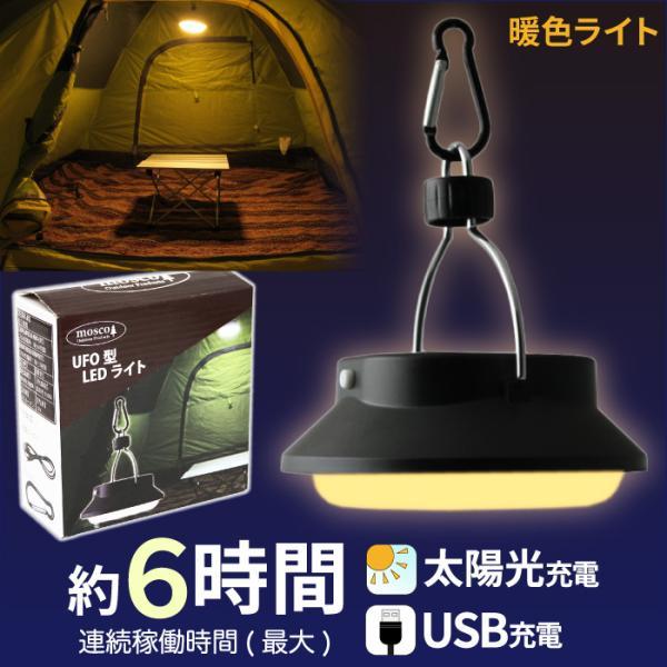 RoomClip商品情報 - めちゃくちゃ明るい 暖色 ソーラー充電式 LEDライト UFO型 電球色 吊り下げ式  下向きライト