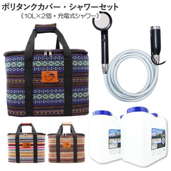 4点セット ポリタンクカバー 10リットル×2個 充電式シャワー MOSCO iwatani 岩谷10リットル用 モスコ アウトドア 便利グッズ