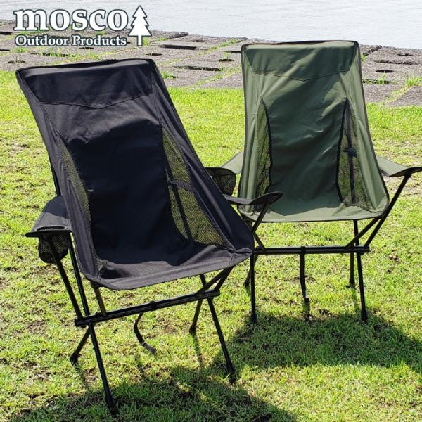 アウトドア チェア MOSCO モスコ 肘掛け付きハイチェア 折りたたみ 軽量 椅子 maniac