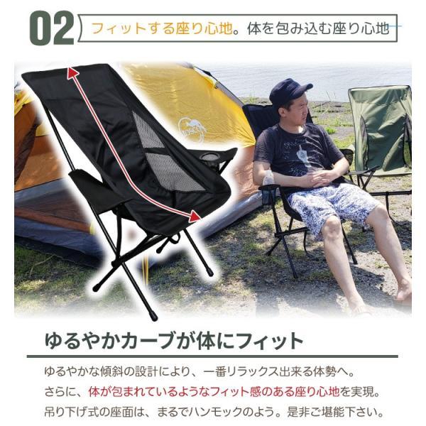アウトドア チェア MOSCO モスコ 肘掛け付きハイチェア 折りたたみ 軽量 椅子 maniac 04