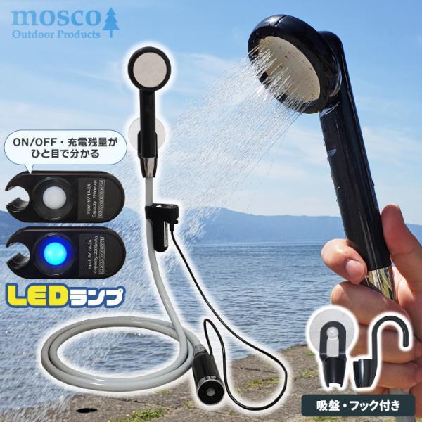 アウトドア シャワー MOSCO モスコ 充電式 サーフィン シャワー 簡易シャワー 便利グッズ