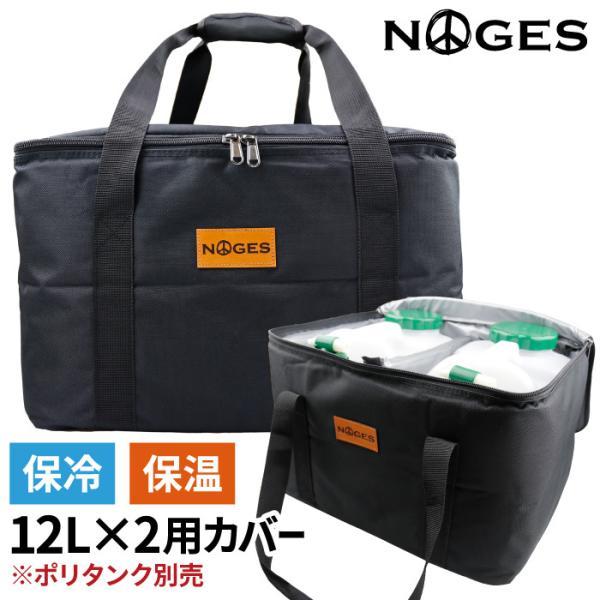 ポリタンクカバー NOGES ノージス 12L×2個用ケース 便利グッズ