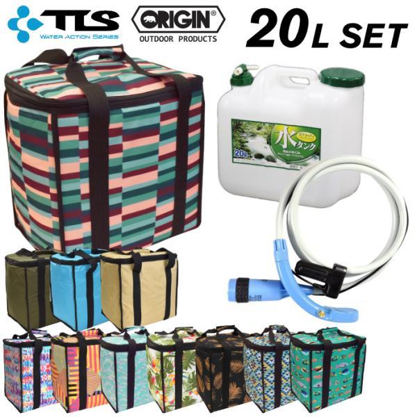 3点セット TOOLS ツールス ポリタンクカバー ケース 20リットルポリタンク ORIGIN オリジン MOBI SHOWER モビシャワー