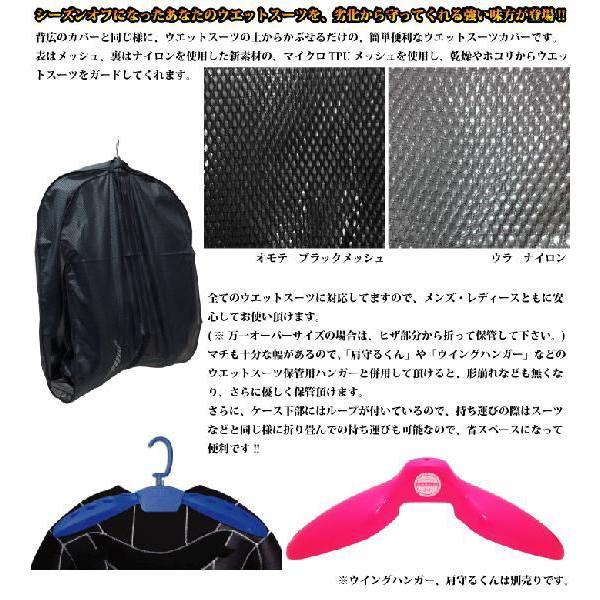 EXTRA エクストラ ウエットスーツ カバー Wet Suits Cover ウエットスーツ専用カバー|maniac|02
