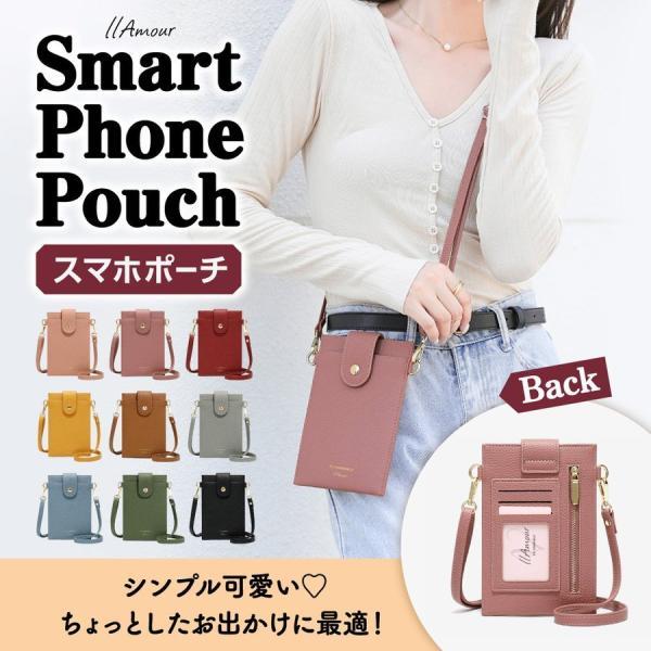 スマホポーチレディース携帯電話カードケースコインケース肩掛け斜めがけポシェット