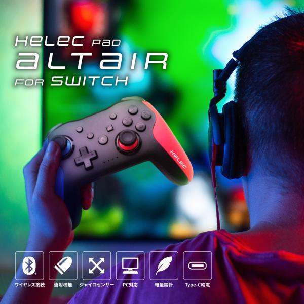 スイッチプロコンコントローラワイヤレスジャイロセンサー連射PC対応日本語説明書付き保証付