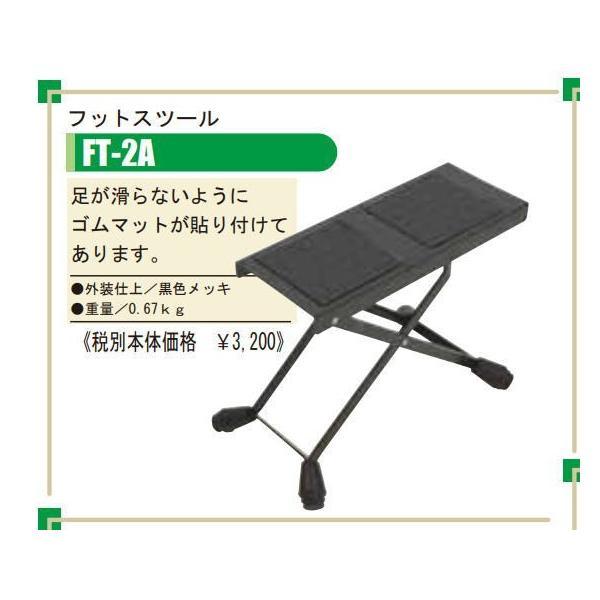 ギター足台オオハシフットスツールFT-2A