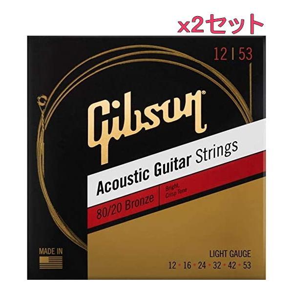 x2セットGibsonギブソンアコースティックギター弦80/20 SAG-BRW12Light