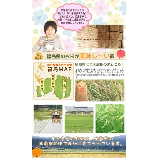 新米 ミルキー 10kg(5kg×2袋)  福島県産 お米 30年産 送料無料 『30年福島県産ミルキークイーン(白米5kg×2)』|manmayarice|02