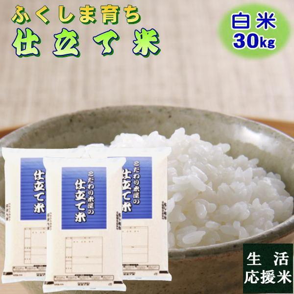 お米 30kg 送料無料 国内産 白米 安い  訳あり ブレンド米 『仕立て米(白米10kg×3)』|manmayarice