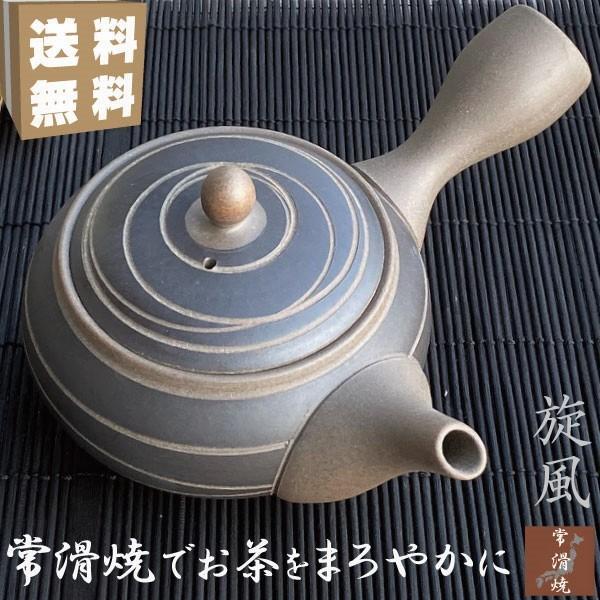 急須 おしゃれ 常滑焼 素焼き 日本製 お茶が美味しくなる きゅうす 高級 ティーポット 陶器 上品 茶こし付き プレゼント ギフト 茶器 ブラウン 旋風