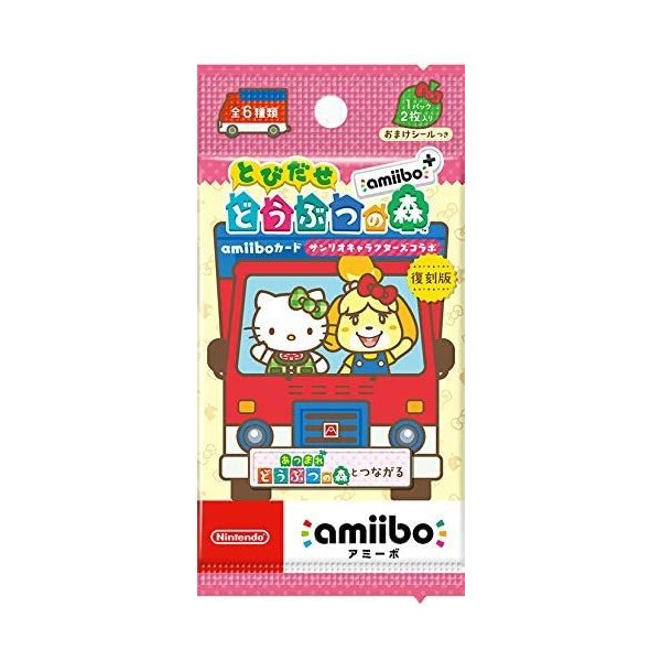 どうぶつの森 amiiboカード サンリオキャラクターズコラボ 1パック (2枚入)(おまけシール1枚つき)