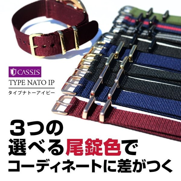 腕時計ベルト バンド 交換 ナイロン 22mm 20mm 18mm CASSIS TYPE NATO IP 141601B|mano-a-mano|04
