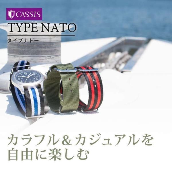 時計 ベルト バンド ナイロン メンズ 腕時計 時計ベルト 腕時計ベルト ベルト交換 時計バンド  カシス TYPE NATO タイプナトー 141601s|mano-a-mano|04