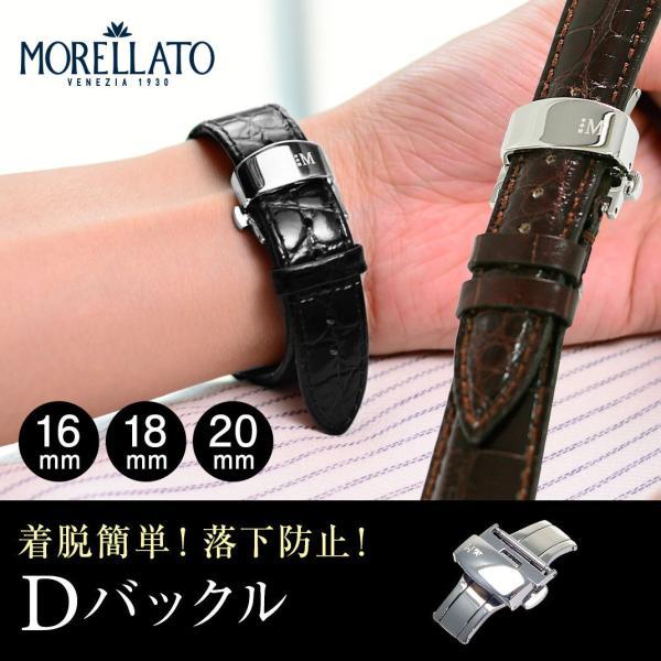 腕時計ベルト バンド  イタリア モレラート ワンタッチプッシュ式 Dバックル DEPLOJANTE/PB2 (ディプロヤンテピービーツー)  PB2 90800715 16mm 18mm 20mm