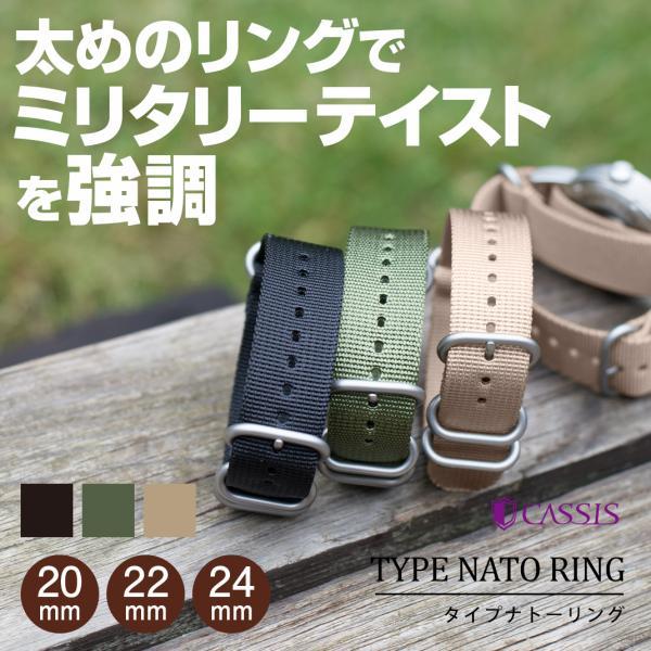 腕時計ベルト バンド 交換 ナイロン 24mm 22mm 20mm CASSIS TYPE NATO RING B1008S02