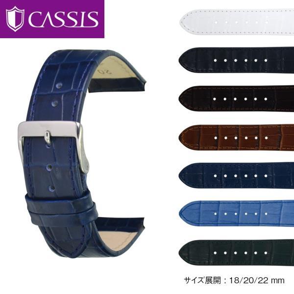 時計 ベルト 腕時計ベルト バンド カーフ(牛革)型押し CASSIS カシス BOCHUM ボーフム 替えバンド 交換 革ベルト D1091480 18mm 20mm 22mm|mano-a-mano