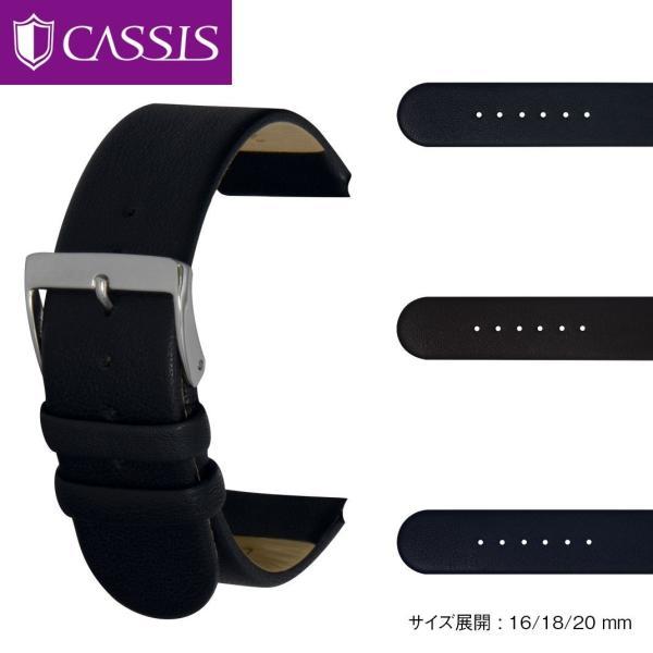 時計 ベルト 腕時計ベルト バンド カーフ(牛革) CASSIS カシス SANDHAUSEN ザントハウゼン 替えバンド 交換 革ベルト D1093087 16mm 18mm 20mm|mano-a-mano