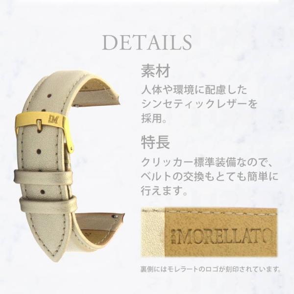 腕時計ベルト バンド レディース 交換 合成皮革 20mm 18mm 16mm MORELLATO TREND D5050C47 mano-a-mano 06