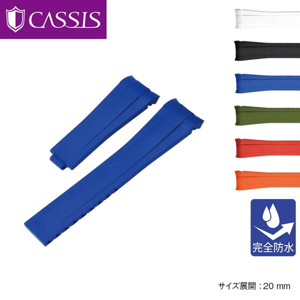 腕時計ベルト バンド 交換 ラバー ロレックス用 CASSIS TYPE ROLEX RUBBER 1 XL K6000001|mano-a-mano