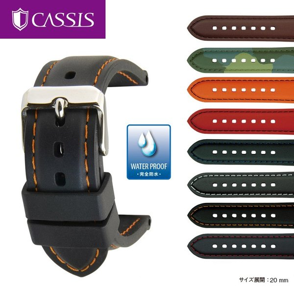 時計 ベルト 腕時計ベルト バンド ラバー 完全防水 CASSIS カシス GAZZO ガッツォ u0000325 20mm|mano-a-mano