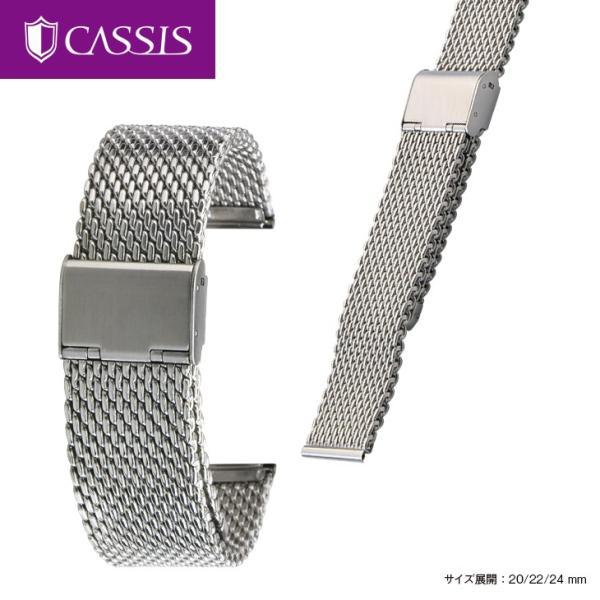 new product 9573b fe444 時計 ベルト 腕時計ベルト バンド ステンレススチール CASSIS カシス MESH SLIDE メッシュスライド u0024304 20mm  22mm 24mm