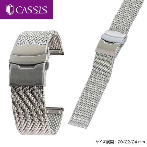 時計 ベルト 腕時計ベルト バンド  ステンレススチール CASSIS カシス MESH LOCK PB メッシュロックピービー u0025304 20mm 22mm 24mm|mano-a-mano