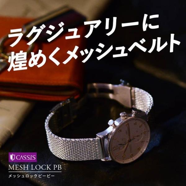 時計 ベルト 腕時計ベルト バンド  ステンレススチール CASSIS カシス MESH LOCK PB メッシュロックピービー u0025304 20mm 22mm 24mm|mano-a-mano|04