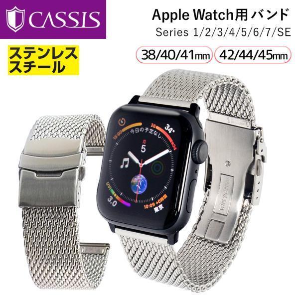 Apple Watch パーツ付バンド アップルウォッチシリーズ2,3,4対応 38mm 40mm 42mm 44mm 専用バンド カシス製 腕時計ベルト MESH LOCK PB(メッシュロックピービー)