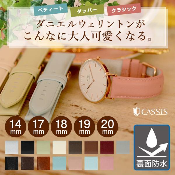 腕時計ベルト バンド 交換 牛革 ダニエルウェリントン用 CASSIS TYPE DW U0029169